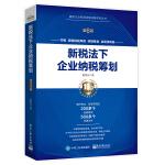 新税法下企业纳税筹划(第6版)