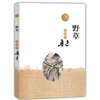 野草(插图本) 9787020110216