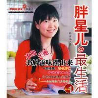 【二手书8成新】胖星儿@生活(第1辑 胖星儿 中信出版社