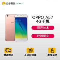 【苏宁易购】OPPO A57 3GB+32GB 移动联通电信4G手机
