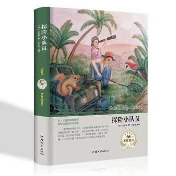 探险小队员 (苏) 比安基著经典名著世界名著读本 外国小说文学汕头大学出版社