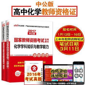 《中公考试2017年高中资格证教育用书教师化四川高中图片
