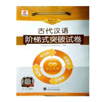 【正版】免费扫码听课 自考试卷 自考 00536 古代汉语阶梯式突破试卷
