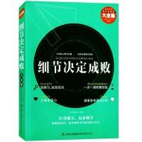 细节决定成败 典藏大全集 吉林出版集团有限责任公司 丛书编委会