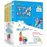 陶小宝日记・第2辑・全4册 贴近小学生学习生活的励志校园小说,激励孩子成长的校园故事