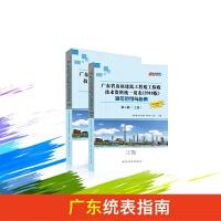 筑业 广东省建筑工程竣工验收技术资料表格填写范例与指南2016统一用表上下册
