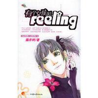 [二手旧书9成新]有个女孩叫Feeling,藤井树,汕头大学出版社, 9787810365642