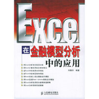 【二手旧书9成新】 Excel 在金融模型分析中的应用 刘善存 人民邮电出版社 9787115123237
