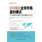 对冲基金全球市场盈利模式――当下全球资本市场条件下独具慧眼的投资策略