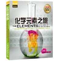 化学元素之旅