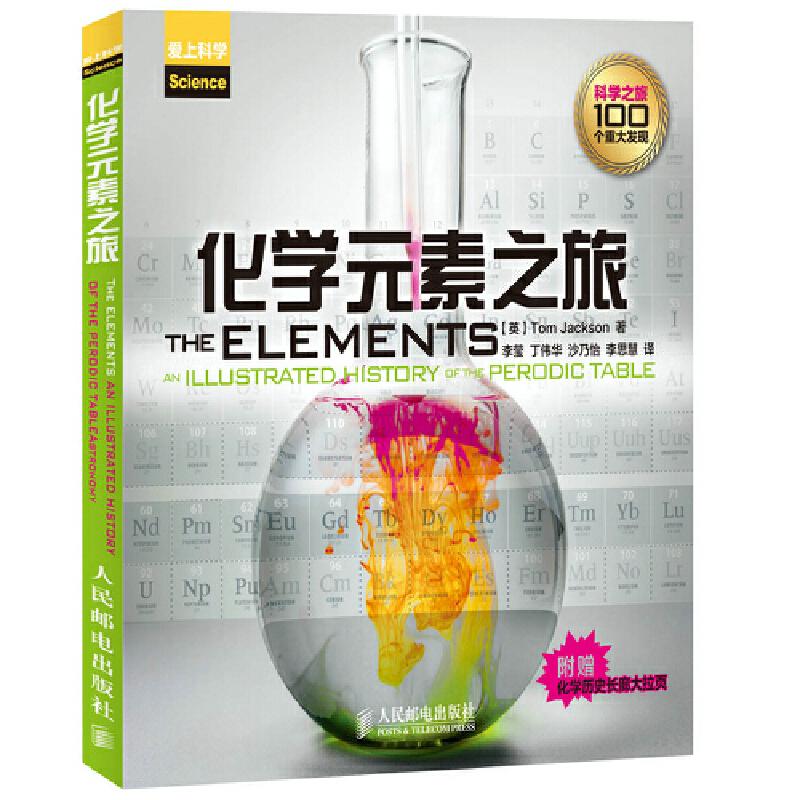 化学元素之旅 改变历史的百大化学发现,大开本全彩精美彩色印刷