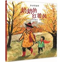 奶奶的红披风(2015年凯迪克银奖绘本)