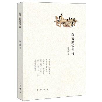 陶文鹏说宋诗 中华书局出版