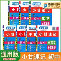启东中学作业本八年级上册数学 人教版