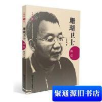 【旧书二手书9成新】中国追梦者・珊瑚卫士陈偿 /何宇红 湖南少年儿童出版社