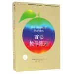 首要教学原理/当代前沿教学设计译丛/梦山书系