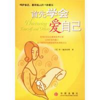 【二手书8成新】首先学会爱自己 美.李.施内布利著张燕玲译 中信出版社