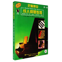 巴斯蒂安钢琴教程册 钢琴教程 第1册 扫码听音乐 初学入门教材基础教程书籍 巴斯蒂安钢琴教程 巴蒂斯安钢琴教程