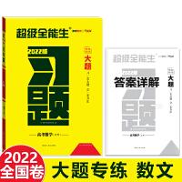 2020版 天利38套习题大题 新高考习题 数学文科 习一类大题会一类方法 专题考点考题练习 高三高考通用 复习辅导