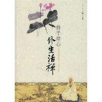 【二手旧书9成新】 持平常心修生活禅 行者著 海南出版社 9787544322461