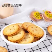 咸蛋黄夹心饼干 早餐上班族办公室休闲零食网红零食整袋晚餐宵夜休闲食品