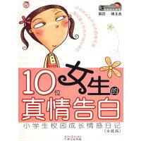 10位女生的真情告白 小学生校园成长情感日记(女孩版)