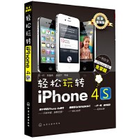 轻松玩转iPhone 4s(完全金装版,一书在手,iPhone 4s 全掌握)