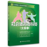 社会体育指导员(太极拳)(四级)――企业高技能人才职业培训系列教材