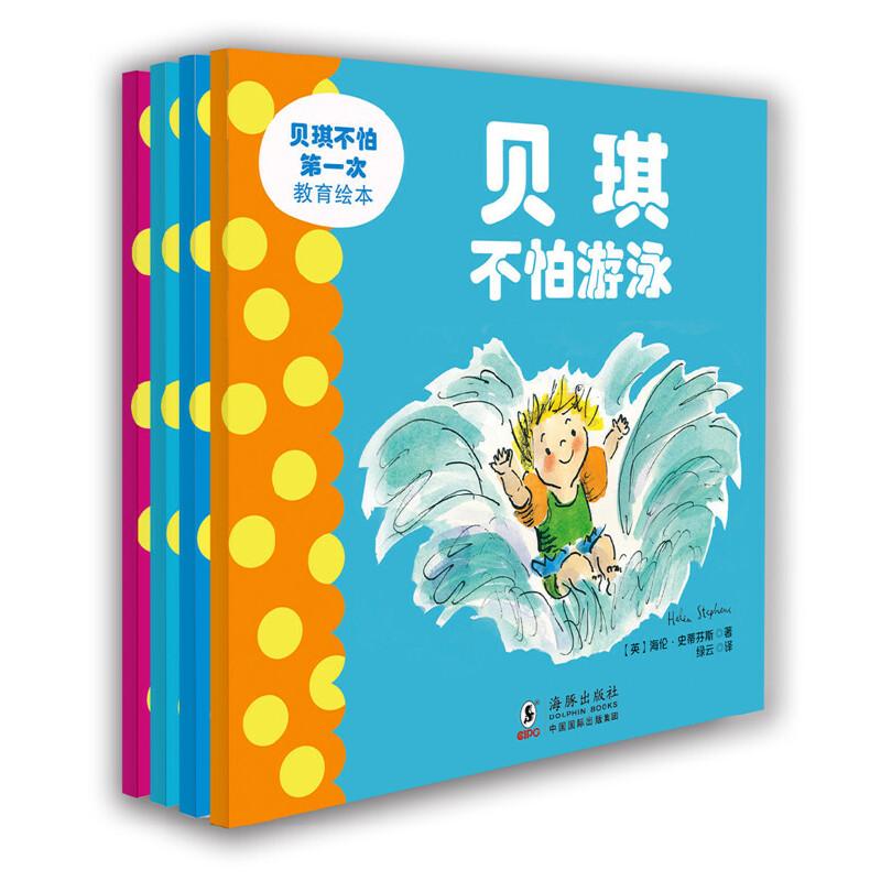 """贝琪不怕第一次教育绘本(全四册)给孩子带来更多的勇敢、自信和快乐,去面对人生必经的各种""""**次""""。"""