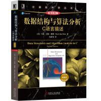 数据结构与算法分析 C语言描述(原书第2版)典藏版