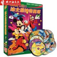 迪士尼神奇英语 提高篇 正版卡通动画学英文 迪斯尼动画片 10VCD