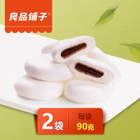 【良品铺子】夹心棉花糖(巧克力味) 糖果软糖休闲零食