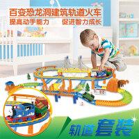 派艺电动轨道车 托马斯小火车轨道儿童玩具车多层diy组合套装