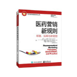 [二手旧书9成新]医药营销新规则:环境、实践与新趋势,(美)Mickey C. Smith(米基. C.史密斯),思齐