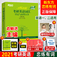 新东方:2021考研英语词汇恋练有词识记与应用大全