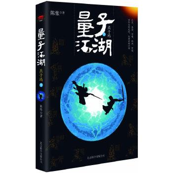 量子江湖·燕子...