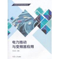 高职高专精品课系列:电力拖动与变频器应用