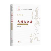 大国大金融―中国金融体制改革40年(复兴之路:中国改革开放40年回顾与展望丛书)