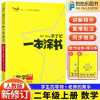 一本涂书小学二年级上册数学人教版2021秋新版一本涂书亲子记
