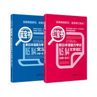 包邮 蓝宝书+红宝书新日本语能力考试N5N4文字词汇+文法(详解+练习)标准日本语教材参考 日语初级语法 4级5级词汇书