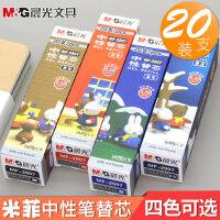 晨光MF-2907米菲中性笔0.38水笔替芯全针管黑色盒装红墨蓝色笔芯