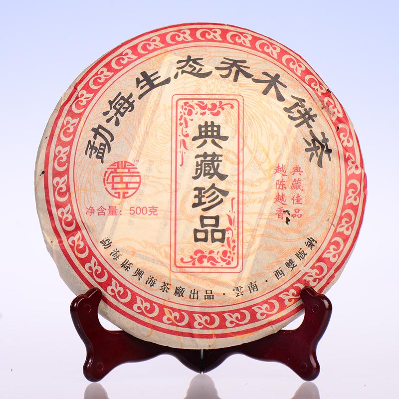 【7片】2006年兴海茶厂 典藏珍品 古树熟茶 500克片
