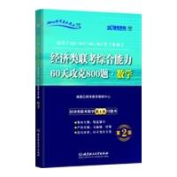 【旧书二手书8成新】数学-经济类联考综合能力60天攻克800题第2版第二版 跨考教育教研中心 北京