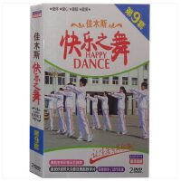 原装正版 佳木斯 快乐之舞 第9套 2DVD 僵尸舞健身操 视频 光盘