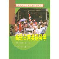 【旧书二手书8新正版】高级日常英语导学――电大英语专业本科导学系列丛书 9787304