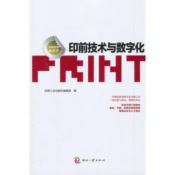 印前技术与数字化 印刷工业出版社编辑部 9787514206715 书耀盛世图书专营店  010-53678077