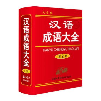 《汉语成语大全》(大字本)