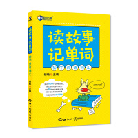 读故事记单词:初中英语词汇 新航道初中同步 中考英语单词图书