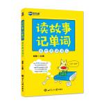 读故事记单词 初中英语词汇―新航道英语学习丛书