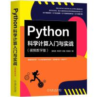 Python科学计算入门与实战 视频教学版 华章 9787111669890 机械工业出版社 裴尧尧等